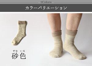 【絹屋】内側シルクパイルウール混MEN'S(4807)