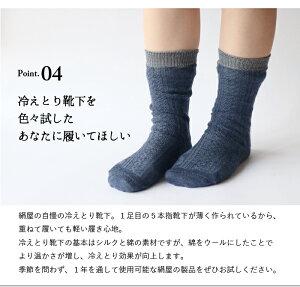 送料無料靴下重ね履き4足セットシルクウールレディース女性用温活冷え取りくつしたソックス編み柄絹屋日本製