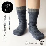 【絹屋】4足重ね履き靴下シルクとウール(5066)冷えとり冷え取り編み柄シルクウール100%5本指靴下レディース女性温かいあったか日本製