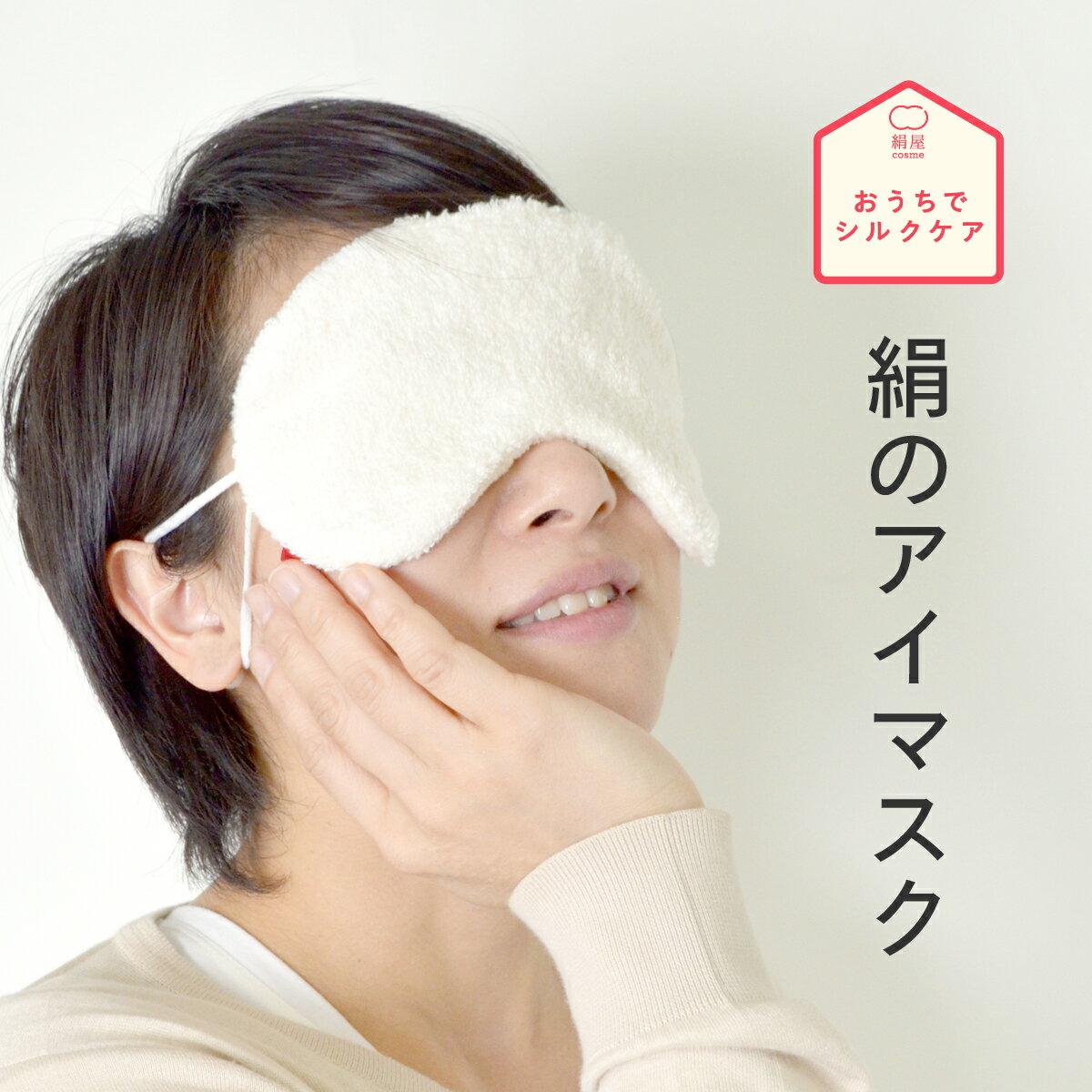 【絹の屋】絹のアイマスク (4197) 絹屋 きぬや アイマスク シルク 絹 コットン 綿 ユニセックス 女性 男性 レディース メンズ 美容 コスメ 天然素材 日本製