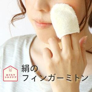 【絹の屋】フィンガーミトン(4448)絹屋きぬや美容コスメ天然素材絹シルク綿コットン100%日本製【DM便対応可】