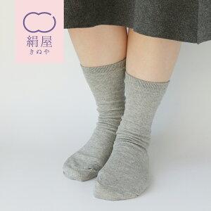 【絹屋】内側シルク2重編み靴下綿(4153)冷えとり冷え取り靴下レディース女性絹屋きぬやくつしたソックス天然繊維絹シルクコットン日本製あったか温かい