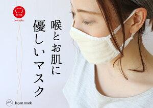 【絹屋】絹綿のガーゼマスク(4806)【絹屋】絹と綿のガーゼマスク(4806)