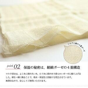 【絹屋】絹と綿のガーゼマスク(4806)