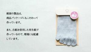 【絹屋】冷えとり靴下シルク100%5本指靴下[4156]冷え取りかかとありレディース女性1足目シルク靴下絹シルク日本製あったか温かい
