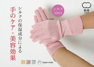 シルクショート手袋(4382)【絹屋2016春夏】【メール便可】