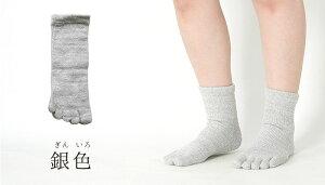 【絹屋】内側シルクパイル5本指靴下(4249)くつしたソックスレディース女性五本指冷えとり靴下冷え取り絹シルク日本製あったか温かい