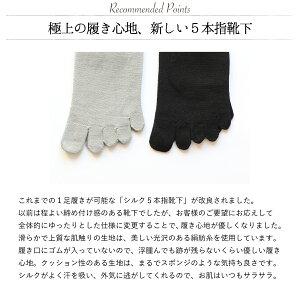 【絹屋】メンズシルク5本指靴下履き口ゆったり(5227)
