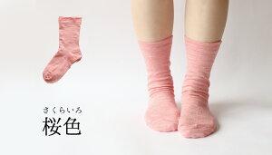 【絹屋】内側シルク2重編み靴下麻ウール履き口ゆったり(5284)冷えとり冷え取り靴下くつしたソックスシルク絹ラミーレディース女性天然素材日本製快適