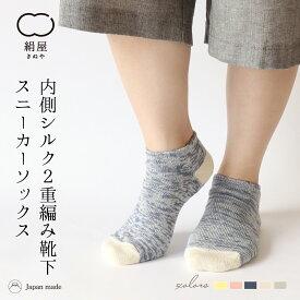 2重編み靴下 スニーカーソックス 綿 レディース 女性用 内側シルク 温活 冷え取り 靴下 くつした ソックス 絹 シルク 綿 コットン 絹屋 日本製
