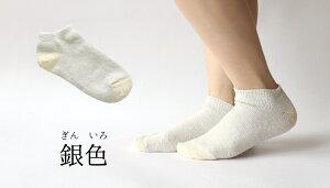 【絹屋】内側シルク2重編み靴下スニーカーソックス綿(5170)冷えとり冷え取り靴下くつしたソックスレディース女性天然素材絹シルク綿コットン日本製快適クッション性吸湿速乾