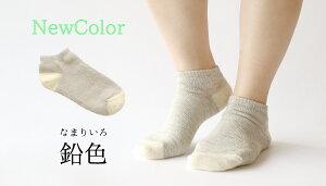 2重編み靴下スニーカーソックス綿レディース女性用内側シルク温活冷え取り靴下くつしたソックス絹シルク綿コットン絹屋日本製