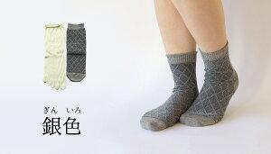 【絹屋】重ね履き靴下2足セットダイヤ柄綿シルク(4880)レディース女性おしゃれ可愛いおすすめ絹屋きぬやくつしたソックス天然繊維シルクコットン日本製温かいあったか