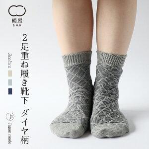 【絹屋】2足重ね履き靴下ダイヤ柄綿(4880)