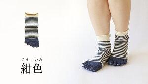 【絹屋】シルクと綿履き口ゆったりさらさら履ける5本指靴下(4787)絹屋きぬやレディース女性靴下ソックス天然素材綿コットン絹シルク日本製