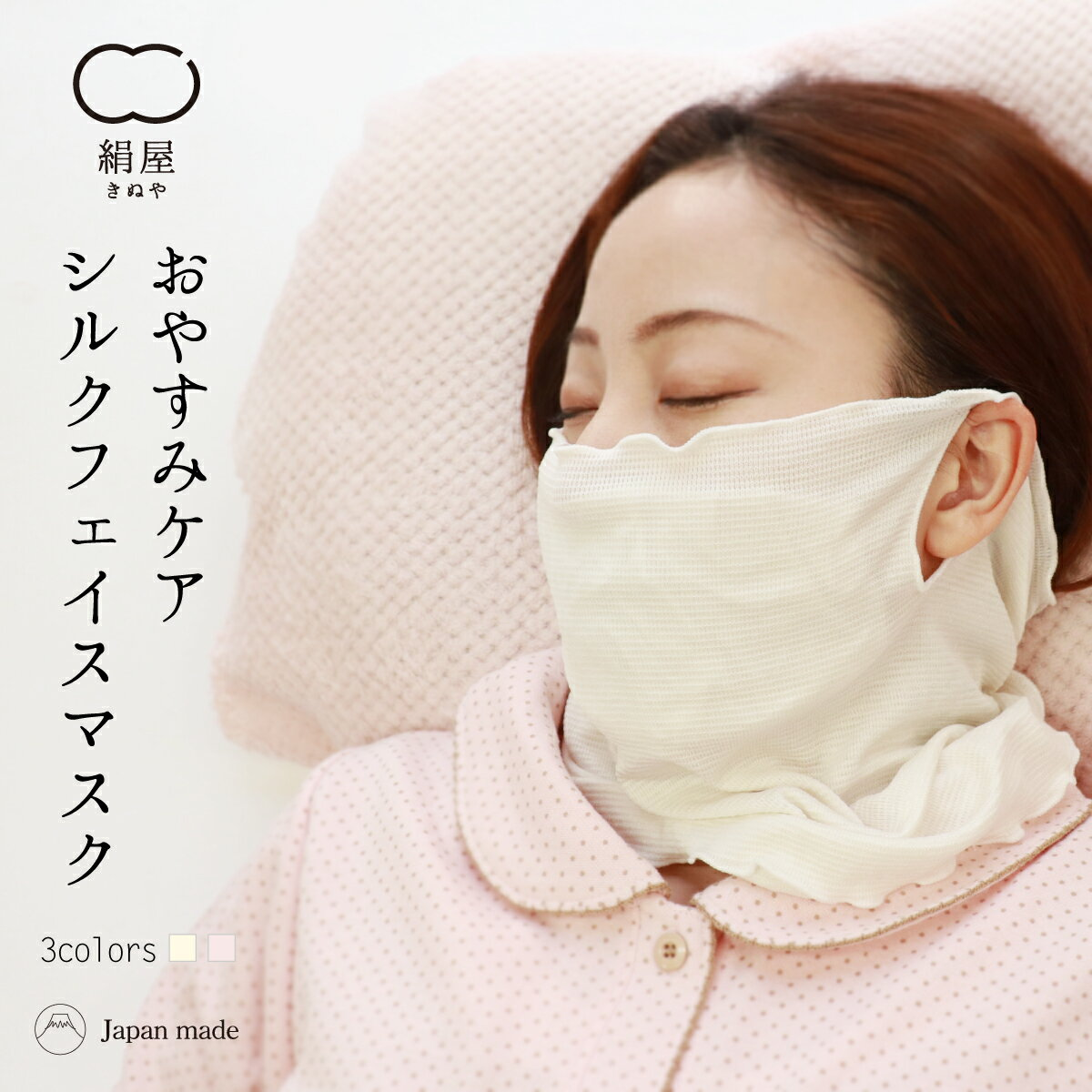 絹屋 極薄2mm シルクフェイスマスク [4691]おやすみマスク 絹 シルク