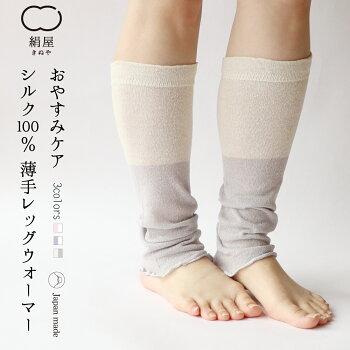 【絹屋】おやすみケアシルク100%薄手レッグウォーマー(5153)絹シルクレディース女性日本製温かいロング丈