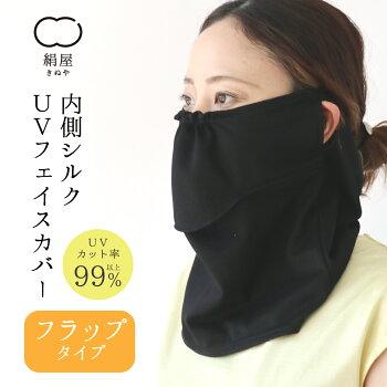 【絹屋】内側シルクUVフェイスカバーフラップタイプ(5277)絹屋きぬやマスク紫外線カット美容絹シルク綿コットン日本製
