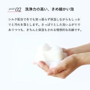 【絹屋】絹の石鹸(5468)せっけん石けんシルクセリシン石鹸無添加置き溶けない絹屋きぬや絹女性男性レディースメンズ美容コスメ天然素材プレゼント