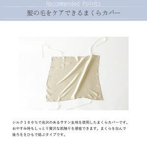 【絹屋】おやすみケアシルク100%まくらカバー潤肌髪(5525)絹屋きぬやまくらカバー枕カバー絹ユニセックス女性男性レディースメンズ美容天然素材日本製プレゼントギフトキャッシュレスキャッシュレス還元