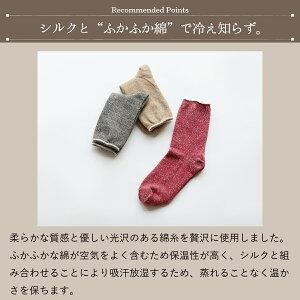 内側シルク混ふかふか綿靴下【絹屋】絹ソックス綿コットン温かい保温冷えとり浮腫み優しい女性レディース