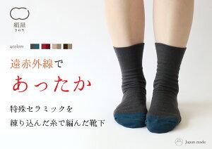 内側シルク2重編み靴下ウール混履き口ゆったり【絹屋】絹冷えとりセラミック遠赤外線レディース女性あったか