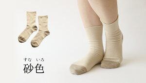 内側シルク2重編み靴下ウール混履き口ゆったり【絹屋】絹冷えとりセラミック遠赤外線レディース女性あったか敬老の日