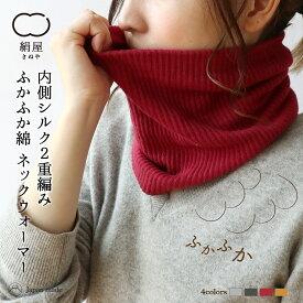 ネックウォーマー 2重編み ふかふか 綿 レディース 女性用 スヌード マフラー シルク 温活 冷え取り 日本製 絹屋 ギフト プレゼント 冬