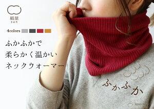 内側シルク2重編みふかふか綿ネックウォーマー【絹屋】シルク絹綿コットンスヌードマフラーメンズレディースキッズユニセックス男女兼用日本製