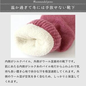 内側シルクパイル靴下ウール混【絹屋】(5429)冷えとり冷え取り靴下くつしたソックスレディース女性絹日本製タオル地あったか温かい