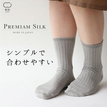 シルクリブソックスレディース女性用温活冷え取り靴下くつしたソックス内側シルク絹シルク絹屋日本製