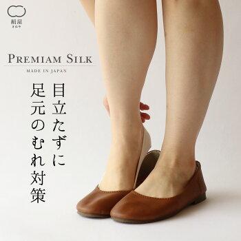 シルクカバーソックスレディース女性用浅履きすべり止めフットカバーよくばりケア温活冷え取り靴下くつしたソックス絹綿絹屋日本製