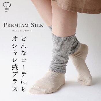 シルクレッグウォーマーレディース女性用内側シルク温活冷え取りレッグウォーマー夏絹シルク絹屋日本製