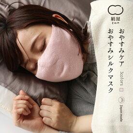 シルク 100% おやすみ マスク シルクマスク 美容 快眠 安眠 睡眠 サポート 乾燥 対策 日本製 絹屋 ギフト プレゼント