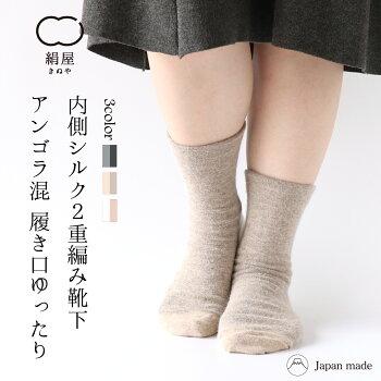 内側シルク2重編み靴下アンゴラ混履き口ゆったり