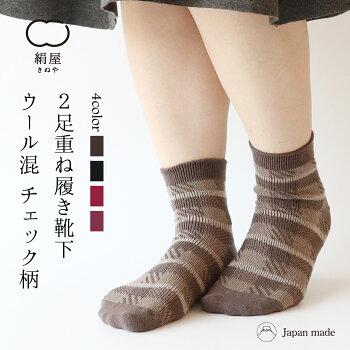 2足重ね履き靴下ウール混チェック柄