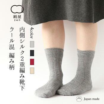 2重編み靴下内側シルクウール混編み柄レディース女性用くつしたソックス冷え取り温活絹屋ギフトプレゼント