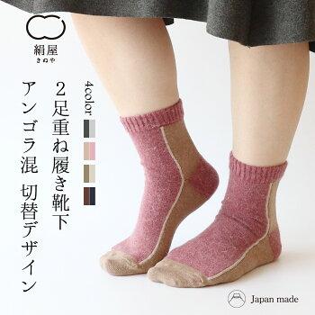 重ね履き靴下2足セットアンゴラ混切替デザインレディース女性用くつしたソックス冷え取り温活絹屋ギフトプレゼント