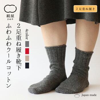 重ね履き靴下2足セットふわふわウールコットンレディース女性用くつしたソックス冷え取り温活絹屋ギフトプレゼント
