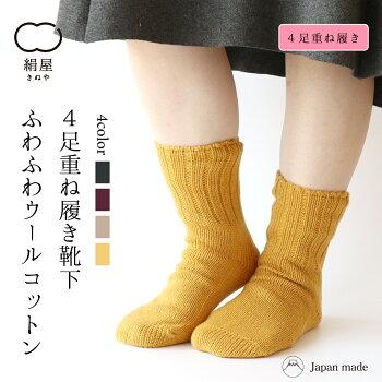 送料無料重ね履き靴下4足セットふわふわウールコットンレディース女性用くつしたソックス冷え取り温活絹屋ギフトプレゼント
