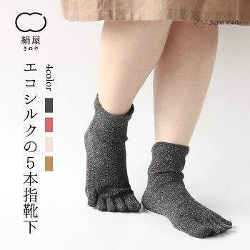 エコシルク5本指靴下レディース女性用くつしたソックス冷え取り温活絹屋日本製ギフトプレゼント