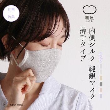 内側シルク純銀マスク薄手タイプシルクマスクミューファン純銀抗菌防臭日本製プレゼントギフト