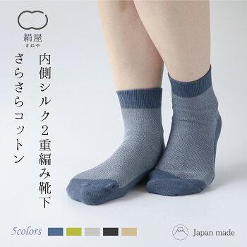 【絹屋】内側シルク2重編み靴下さらさらコットン(5954)