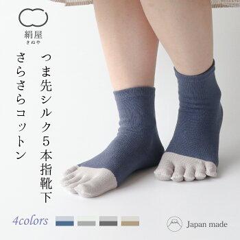 【絹屋】つま先シルク混5本指靴下さらさらコットン(5956)