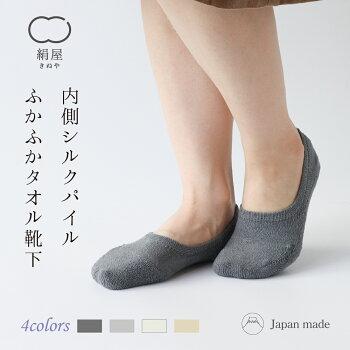 【絹屋】シルクパイルタオル靴下(5958)