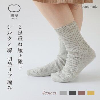 【絹屋】2足重ね履き靴下シルクと綿切替リブ編み(5961)