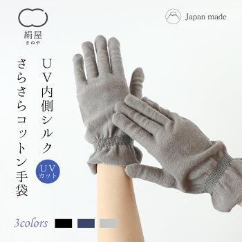 【絹屋】内側シルクさらさらコットン手袋(5962)
