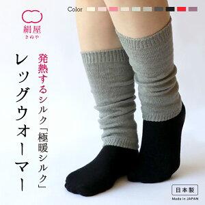 【極暖シルク】レッグウォーマー(4940)絹屋あったか温かい暖かい日本製シルク