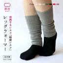 【 絹屋 】 極暖シルク レッグ ウォーマー (4940) 温活 絹屋 あったか 温かい 暖かい 日本製 シルク 絹 キャッシュレス キャッシュレス…
