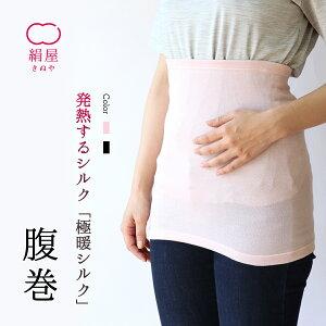 【絹屋】極暖シルク腹巻(5069)